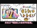 #24.5 ちく☆たむの「もうれつトライ!」