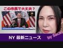 NY最新ニュース 6/30/2020 この市長でNYCは大丈夫?