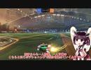 【東北きりたん】ヒートシーカーの時間2【RocketLeague】