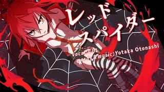 【CUL】レッドスパイダー【オリジナル曲】