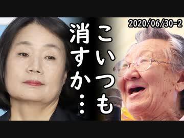 慰安婦詐欺の正義連が横領疑惑を指摘され逆切れ火病、一方、韓国政府が日本の軍艦島は強制労働、歪曲しても真実は明らかになると断言w他2020/06/30-2
