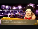 #09【Steam版】ペルソナ4ザ・ゴールデン実況 来て、見て、触れて下さい。【P4G】