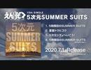えんそく15th SINGLE「5次元SUMMER SUITS」全曲視聴SPOT