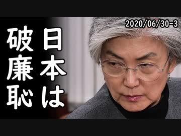 韓国の拡大G7参加に日本が反対⇒韓国大統領府「日本は恥知らず、安倍の没廉恥レベルは世界最上位圏だ」喚き散らす醜態を晒すw他2020/06/30-3