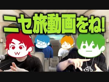【ニセ旅動画】ぼくらは自宅で旅をする【自宅編】Part:1