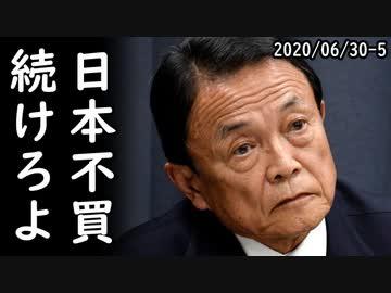 韓国の日本不買中止?輸入量、昨年より増えてる事が発覚w一方、日本政府が在日韓国人への制裁措置を行う可能性を韓国人がマジで恐れてる模様w他2020/06/30-5