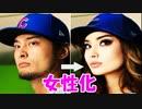 【FaceApp】プロ野球選手を女性にしてみた
