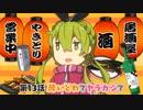 『PSO2』「アニメぷそ煮コミおかわり」第13話 酔いどれてヤラカシて
