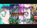 【闇のゲーム】青森決闘ツガルレインボー classic5