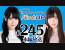 【第245回】かな&あいりの文化放送ホームランラジオ! パっとUP