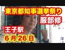 東京都知事選挙祭り✨服部修 王子駅 6月26日