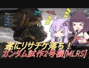 【バトオペ2】騒乱を駆ける #83 【ミサイサLv1】【VOICEROID実況】