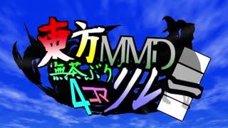 【第12回東方ニコ童祭】第6回東方MMD無茶