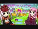 【VOICEROID実況】関西コンビのゲーム日和【Autonauts】#2