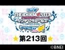 「デレラジ☆(スター)」【アイドルマスター シンデレラガールズ】第213回アーカイブ