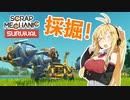 【Scrap Mechanic】機械技師マキのサバイバル日誌#4【VOICEROID実況】