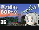 【Minecraft】高さ縛りをBOPで!!#36「上へ上へ」【ゆっくり実況】