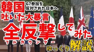 G7参加を反対された日本へ暴言のブーメラ