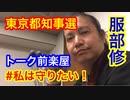#私は守りたい!トーク前楽屋✨東京都知事選 服部修