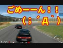 【GTSPORT】 初表彰台! へたくそデイリーレース挑戦
