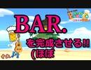 【あつ森】RPG酒場風バー完成!!(ほぼ  #62【24歳フリーター】【俺たちは家族だ】