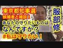 服部修 東京都知事選挙立候補者と雑談‼️あなたの守りたいものは何ですか?#私は守りたい