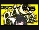 【P4G】雪子ちゃん...良くね...?#15【九条美耀 / Vtuber】