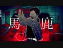馬鹿/syudou covered by 九十九零