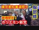 新橋駅前!東京都知事選挙祭り✨服部修 ホリエモン新党