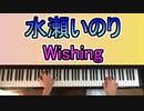 「Wishing」「夢のつぼみ」: 水瀬いのり - Piano Cover -