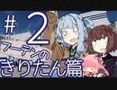 第65位:ことのは探偵局~フーテンのきりたん篇#02【VOICEROID旅行】