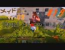 【Minecraft】メイド道とすずの日常 りたーん! Part19