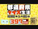 【箱盛】都道府県クイズ生活(397日目)2020年6月30日