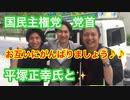 国民主権党 党首の平塚正幸氏と✨お互いにがんばりましょう♪♪