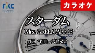 【ニコカラ】スターダム / Mrs. GREEN APPLE(生演奏)【超高音質】