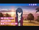 アイドルマスターシャイニーカラーズ【シャニマス】実況プレイpart299【水色感情】
