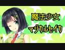 【納涼寸劇祭】魔法少女マジカルセイカ