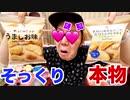 【謎】セブーーン...の超激うまポテTNTN♪にそっくりなTNTN♪売ってたので食べて出したら…【セブーーン...イレブーーン...】