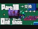 【愛しいドット絵探索ADV→One shot・part18 (ごーぐる)】