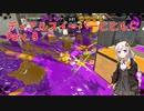 【Splatoon2】デュアルスイーパーとともに part9【VOICEROID実況】