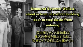 字幕【テキサス親父】 民主党に差別主義の過去