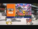 【ポケモン剣盾】ちゅー(鼠)ポケ+寅!○!☆!パで日本一決定戦予選・12【ゆっくり実況】