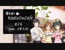 藤居朋のRADIO_ON_CAFE #24【NovelsM@ster】