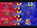 【Xチャレンジ】ステージ1 ノーマル アーマーなしクリアー