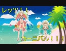 【ONE】ONEさんば(だ)【オリジナル曲】