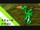 """【折り紙】「エミュール・ドラゴン」 17枚【ドラゴン】/【origami】""""Emul Dragon"""" 17 sheets【dragon】"""