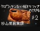 クロワッサンたい焼きマフィアのクトゥルフ神話TRPG【杉山屋敷異譚】part2