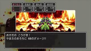 ドラゴンクエストⅢ そして伝説へ… 勇者一人旅?オロチ編 #01