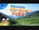 魔理沙の交通マニア登山アタック【木曽駒ヶ岳】