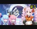 【Fate/GrandOrder】ついなちゃんが琴葉姉妹と人理修復する旅路 #1【VOICEROID実況】